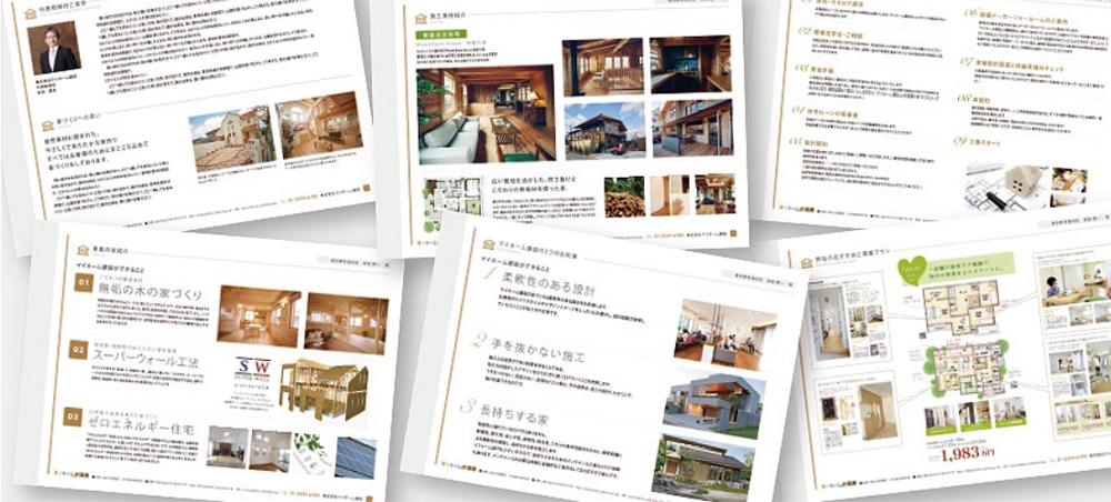 マイホーム資金計画書のイメージ